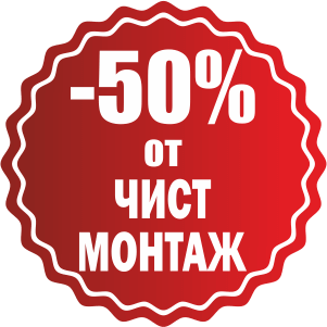 Отстъпка 50% от чист монтаж